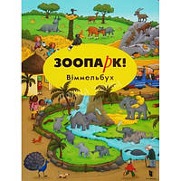 АРТБУКС Расскраска виммельбух Зоопарк!