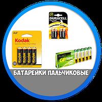 Щелочные батарейки (alkaline)