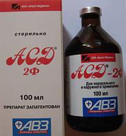 АСД 2, АВЗ (Москва)