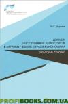 Допуск иностранных инвесторов в стратегические отрасли экономики (правовые основы)