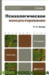 Психологическое консультирование Р. С. Немов