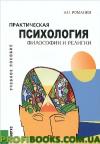 Практическая психология философии и религии