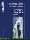 Методология психологии. Проблемы и перспективы