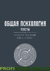 Общая психология. Тексты. Субъект познания. Том 3. Книга 1