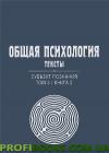 Общая психология. Тексты. Субъект познания. Том 3. Книга 2