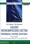 Анализ экономических систем. Принципы, теория, практика. На примере сельскохозяйственного производства