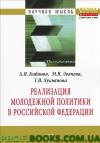 Реализация молодежной политики в Российской Федерации