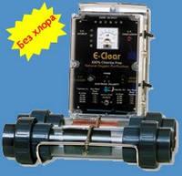 E-CLEAR безхлорная система дезинфекции воды в бассейне до 150 м3
