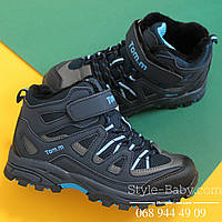 Фирменные синие ботинки евро зима типу Columbia  для мальчика ТМ ТомМ р. 31,32,33,34,35,36,37,38