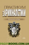 Практикум з криміналістики 2013.Навчальний посібник