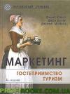 Маркетинг. Гостеприимство. Туризм. 4-е изд., перераб. и доп