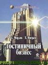 Гостиничный бизнес С. Медлик
