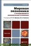 Мировая экономика и международные экономические отношения Р. Щенин, В. Поляков