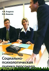 Социально-психологическая оценка персонала. 2-е изд., перераб. и доп