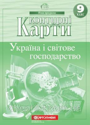 Контурні карти, 9 клас - Україна і світове господарство, фото 2