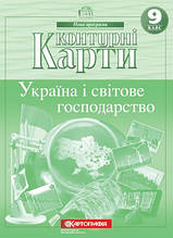 Контурні карти, 9 клас - Україна і світове господарство