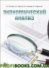 Экономический анализ Л. В. Попова, И. А. Маслова, Б. Г. Маслов, Е. Л. Малкина
