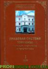 Правовая система Украины. История, состояние и перспективы. В 5 томах