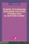 Правове регулювання державної реєстрації речових прав на нерухоме майно 2013