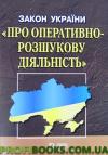 """Закон України """"Про оперативно-розшукову діяльність"""" 27.02.2019"""