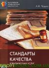 Стандарты качества юридических услуг