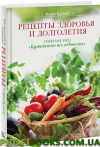 """Рецепты здоровья и долголетия. Кулинарная книга """"Китайского исследования"""""""