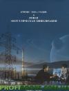 Кризис 2010-х годов и Новая энергетическая цивилизация