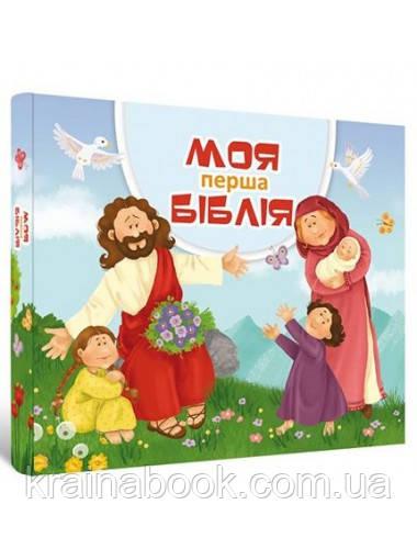 Моя перша Біблія. Упорядник: Лемик Мирослава