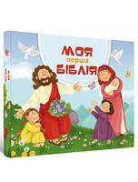 Моя перша Біблія. Упорядник: Лемик Мирослава, фото 1