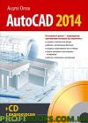 AutoCAD 2014 (+ CD-ROM)
