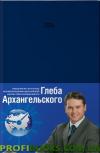 Ежедневник. Метод Глеба Архангельского (подарочный, датированный, 2014)