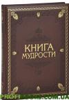 Книга мудрости (подарочное издание)