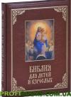 Библия для детей и взрослых (подарочное издание)