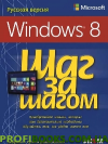 Microsoft Windows 8. Русская версия