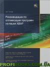 Рекомендации по оптимизации программ на языке ABAP