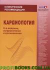 Кардиология. Клинические рекомендации