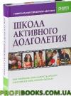 Школа активного долголетия - Книжный интернет-магазин ProfiBooks в Харькове