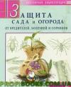 Защита сада и огорода от вредителей, болезней и сорняков. Популярная энциклопедия