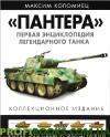 """""""Пантера"""". Первая энциклопедия легендарного танка"""