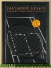 Большой шлем. История теннисных турниров
