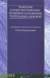 Трактаты о конституционно-правовом положении Республики Сербской