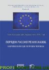 Порядок рассмотрения жалоб в Европейском Суде по правам человека