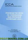 Руководство МСКА по толкованию Нью-Йоркской конвенции 1958 г.