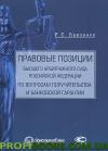 Правовые позиции Высшего Арбитражного Суда Российской Федерации по вопросам поручительства и банковской гарантии