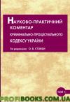 Науково-практичний коментар Кримінально-процесуального кодекса України том 1