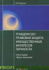 Гражданско-правовая защита имущественных интересов личности. Книга 1. Общие положения