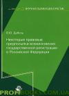 Некоторые правовые предпосылки возникновения государственной регистрации в Российской Федерации