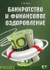 Банкротство и финансовое оздоровление