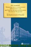 Регламент Международного коммерческого арбитражного суда при Торгово-промышленной палате Российской Феднрации