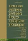 Охрана прав участников уголовного процесса в досудебном производстве. Международные стандарты и механизм реализации в Российской Федерации